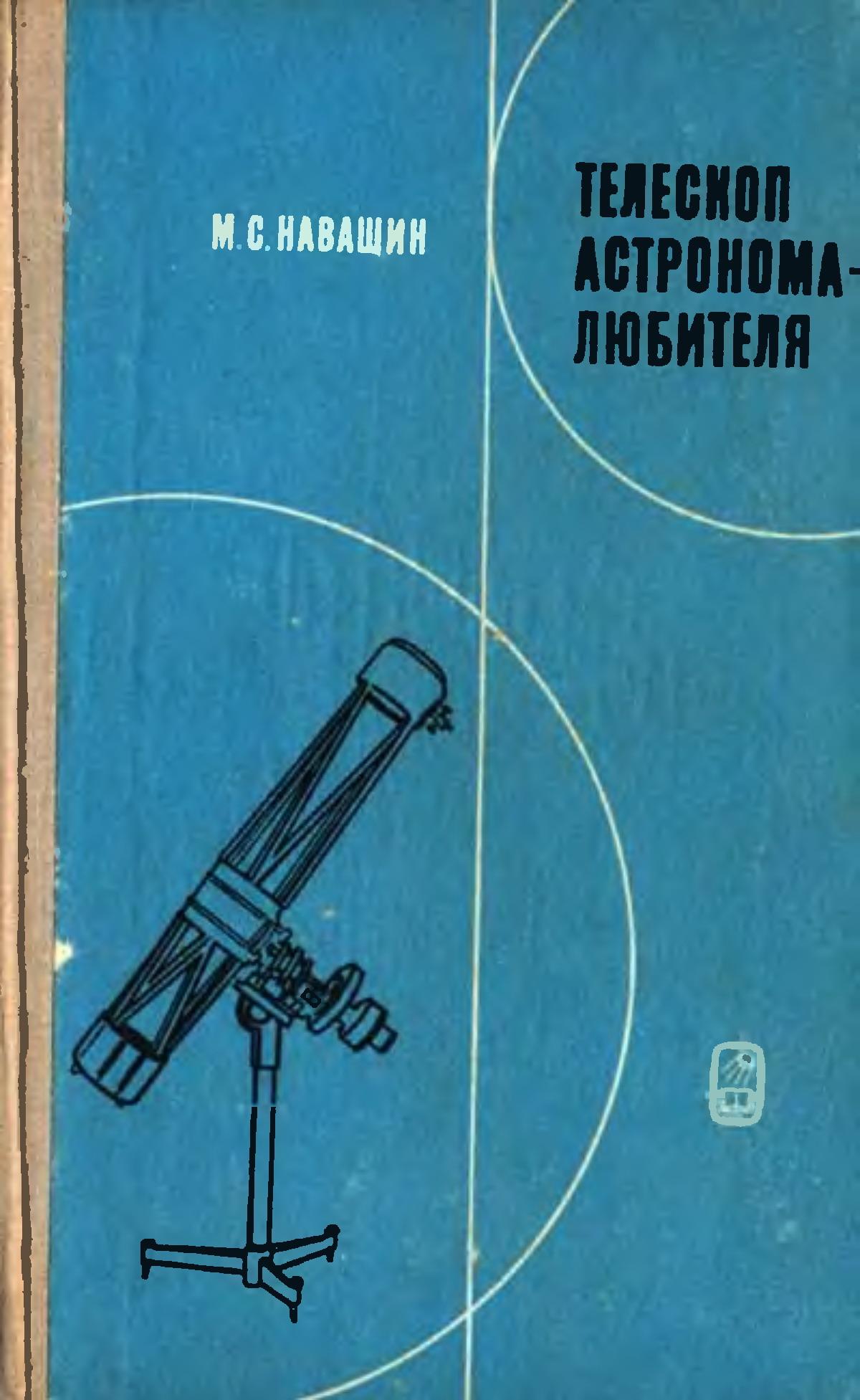 Навашин телескоп астронома любителя скачать pdf